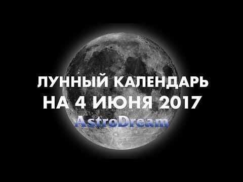 луна 29 06 2017 работы