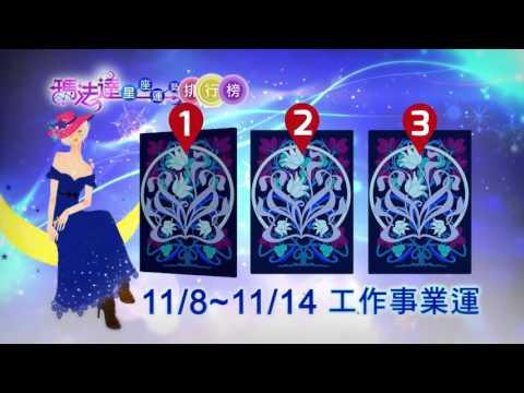 愛情有沒友 ♒星座愛情水瓶女▼一週運勢11/8-11/14