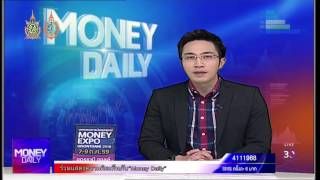 Money Daily 2 กันยายน 2559 ช่วงที่ 1