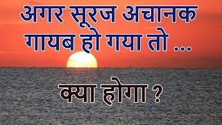 The Sun,  What will happen if the Sun disappears suddenly