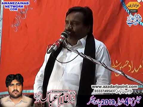 Zakir Mousa Raza majlis aza 4 Shawal 2019 Chanda Bhakar Jalsa zakir ghulam abbas baloch