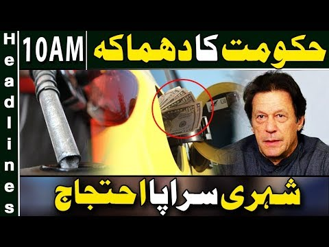 News Headlines | 10:00 AM | 01 August 2019 | Neo News