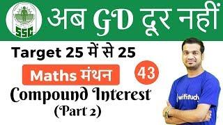 9:30 PM - SSC GD 2018   Maths by Naman Sir   Compound Interest