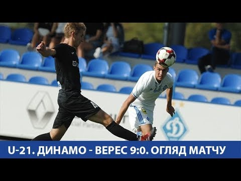 U-21. ДИНАМО Київ - ВЕРЕС Рівне 9:0. ОГЛЯД МАТЧУ