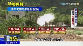 2017.09.03中天調查報告/直擊!首民營清水地熱將發電 全台地熱=21座核電廠