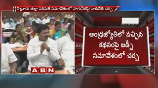 ABN Effect | War of Words Between TDP and YCP Leaders in Nellore