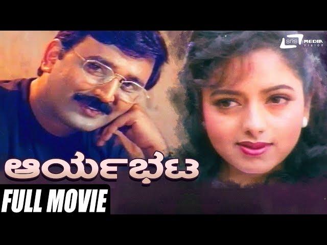 Aaryabhata | Kannada Full HD Movie | Ramesh Aravind | Soundarya | Suspense Movie