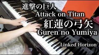 【進撃の巨人 / Attack on Titan】紅蓮の弓矢(フル) / Guren no Yumiya (full)【 ピアノ Piano 】