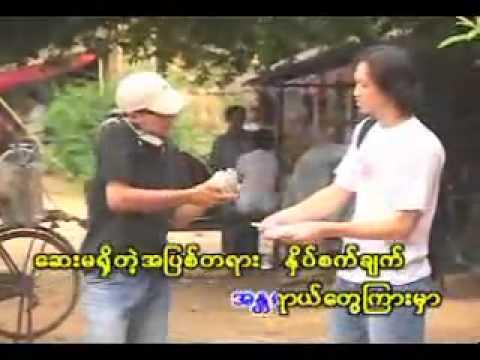 Myo Gyi - Lwae Mhar Mhu Myar Naut.mp4 video