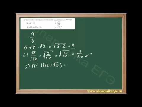 Задача на нахождение иррационального числа
