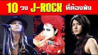 10 ?? J-Rock ?????????????????????