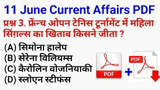 रट लो // 11 जून 2018 Current Affairs PDF and Quiz || SSC CGL BANK RAILWAY AND ALL OTHER EXAMS