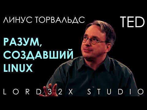 [ТЭД] Линус Торвальдс: Разум, создавший Linux (2016)