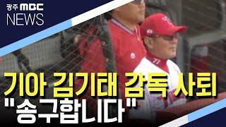 """[뉴스데스크]기아 김기태 감독 사퇴 """"송구합니다"""""""