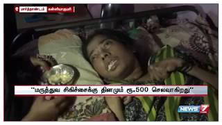 18 ஆண்டுகளாக சுயநினைவின்றி இருக்கும் பெண் : அன்புப் பாலம் மூலம் உதவி செய்ய குடும்பத்தினர் கோரிக்கை