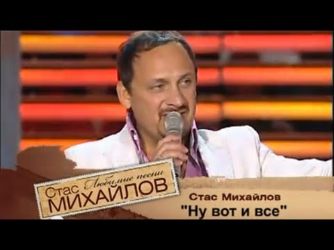 Стас Михайлов - Ну, вот и всё (Live Славянский базар 2008)