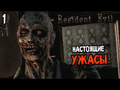 Resident Evil HD Remaster Прохождение На Русском #1 — НУЖНО?