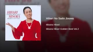 Hibari Misora Hibari No Sado Jouwa