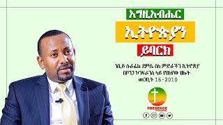 Prophet Surafel Demisse Pray for The New Prime Minister Of Ethiopia - AmlekoTube.com