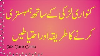 suhag raat ko sex krnay ka mukamal tariqa in Urdu | Health Care Camp