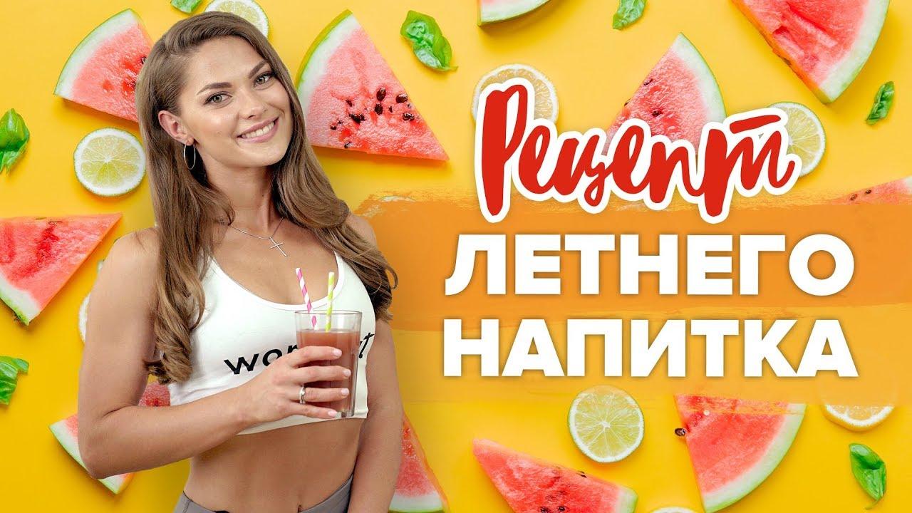 Летний напиток для похудения  [Workout   Будь в форме]