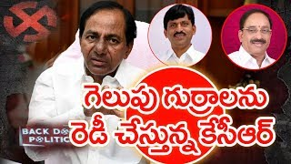 TS CM KCR Focus On Khammam Political Leaders | Back Door Politics