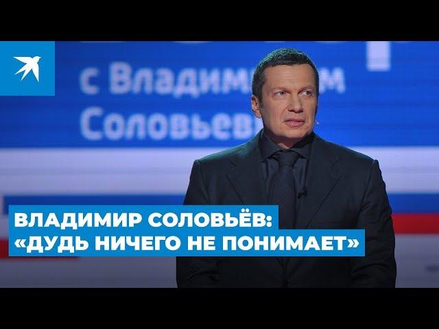 Владимир Соловьёв: «Дудь ничего не понимает про народ»