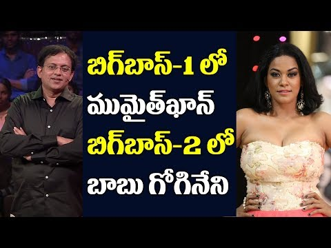 Bigg Boss 2 Telugu Faces Same Problem as Bigg Boss 1 |Babu Gogineni | Nani | Y5 tv |