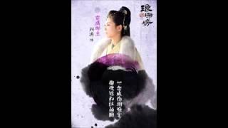 【翻唱】【琅琊榜】紅顏舊 by 小愛的媽