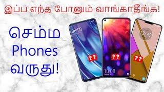 இப்ப எந்த போனும் வாங்காதீங்க! செம்ம Phones வருது! Top 5 Upcoming Smartphones 2019! (Tamil)