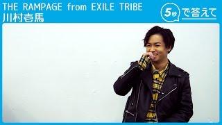 【5秒で答えて】川村壱馬( THE RAMPAGE from EXILE TRIBE )