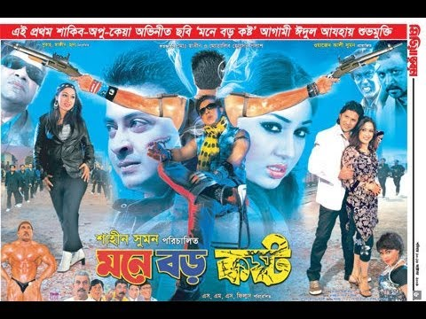 Bangla Movie Mone Boro Kosto By Shakib Khan video