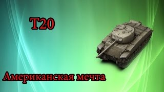 World of Tanks Blitz Обзор танка Т20  - WoT Blitz Android и iOS