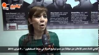 يقين | عضو مجلس ادارة رابطة المرأة العربية المجتمع مازل يمارس الفكر الذكوري