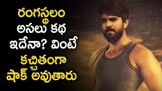 Ram Charan Rangasthalam 1985 Movie Based On Village Politics