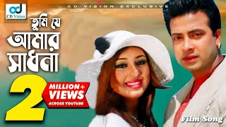 Download Tumi Ja Amar Sadhona | Jiddi mama (2016) HD Movie Song | Shakib Khan & Apu Bishwas | CD Vision 3Gp Mp4