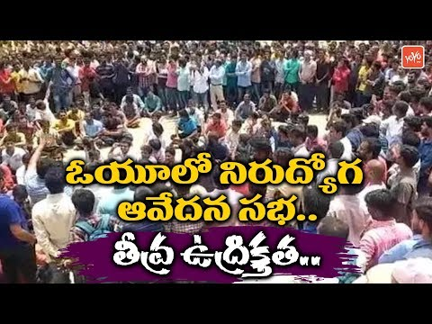 Tension Situation in OU | Osmania Students Nirydyoga Avedana Sabha | CM KCR | Telangana | YOYO TV