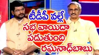 TDP Leaders Showing Heroism in Parliment  : BJP leader Raghunath Babu  | #PrimeTimeWithMurthy