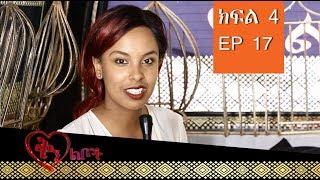 Ethiopia :Qin Leboch (ቅን ልቦች) Tv show Ep 17 Part 4