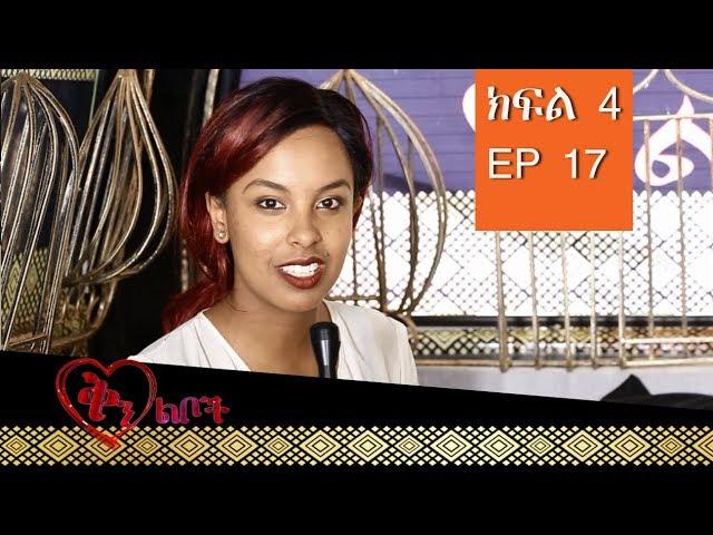 Ethiopia :Qin Leboch Tv Show Ep 17 Part 4