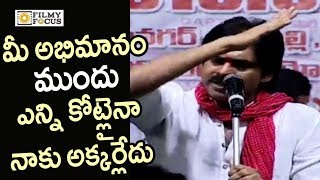 Pawan Kalyan Sensational Comments on his Craze in Fans