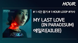 Download [HOUR. 1시간] 에일리 (AILEE) - My Last Love (In Paradisum) (시지프스 OST) / 가사 / 1 hour loop Mp3/Mp4