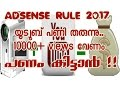 HOW TO EARN MONEY FROM YOUTUBE VIDEOS - MALAYALAM TUTORIAL - ADSENSE RULE 2017