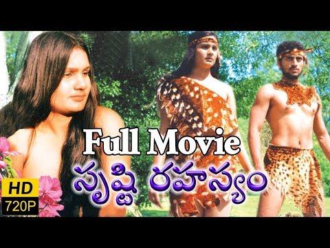 Shrusti Rahasyam { సృష్టి రహస్యం } Full Length Telugu Movie    Durga Prasad, Anu, Prabhu video
