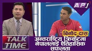 अन्तर्राष्ट्रिय क्रिकेटमा नेपाललाई ऐतिहासिक सफलता ||AP TALK TIME || BINOD DAS