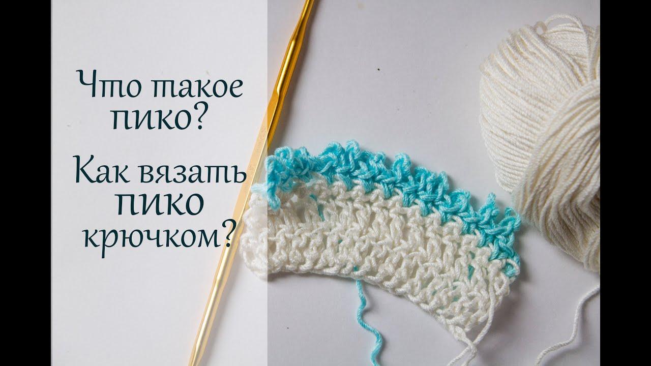 Вязание крючком виды пико