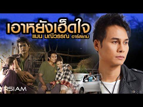 เอาหยังเฮ็ดใจ :แมน มณีวรรณ อาร์ สยาม [Official MV]