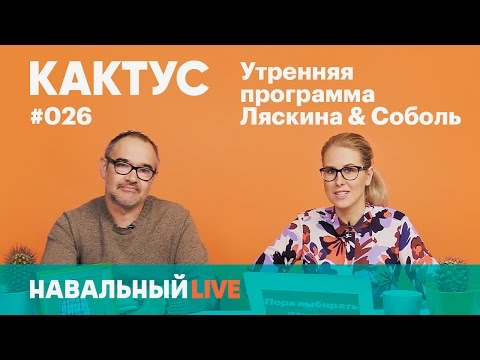 КАКТУС #026. Антон Носик про твиттер, Роскомнадзор, блокировку VPN, Медведева и Яровую