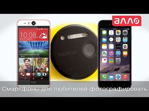 Смартфоны для любителей фотографировать