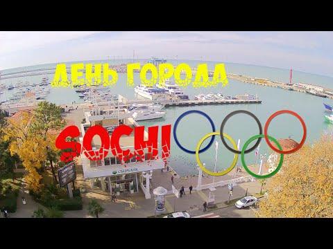 День города Сочи 2015. Рок Концерт. Прогулка у моря Sochi